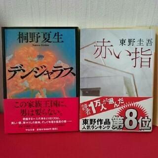 桐野夏生「デンジャラス」東野圭吾「赤い指」二冊セット(文学/小説)