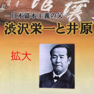 青天を衝け  渋沢栄一  パンフレット(印刷物)