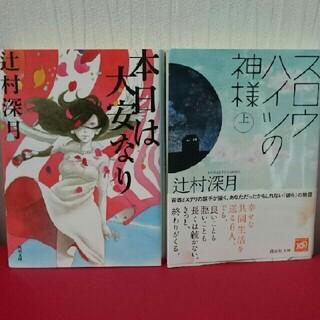 辻村深月「本日は大安なり」「スロウハイツの神様㊤」二冊セット(文学/小説)