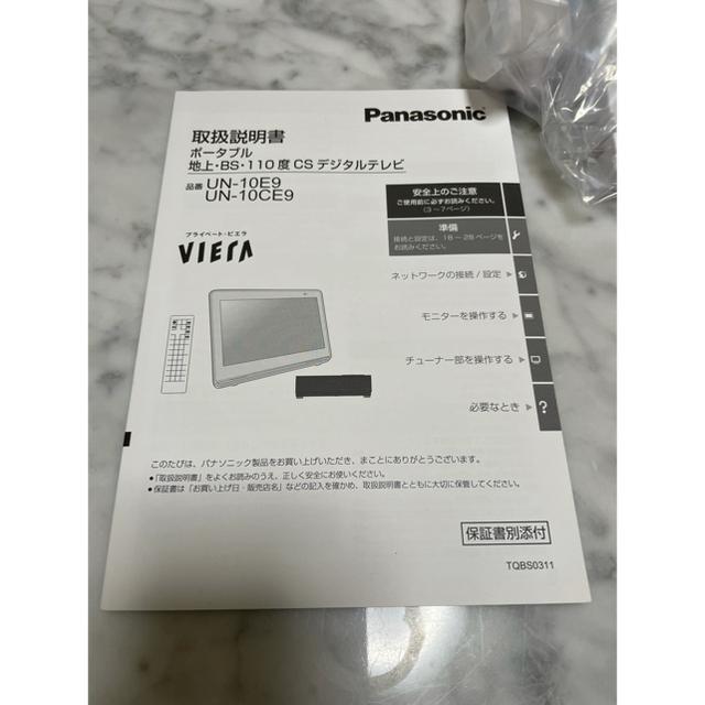 Panasonic(パナソニック)の☆14日まで最終値下げ 新品未使用 Panasonic ポータブルTV スマホ/家電/カメラのテレビ/映像機器(テレビ)の商品写真