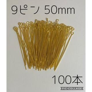 9ピン50mm 100本★ゴールド ピアス イヤリング アクセサリーパーツ