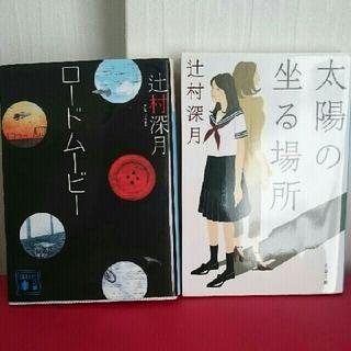 辻村深月「ロードムービー」「太陽のすわる場所」二冊セット(文学/小説)