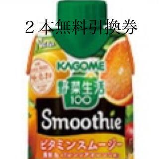 セブンイレブン 野菜生活100ビタミンスムージー2本引換券(フード/ドリンク券)