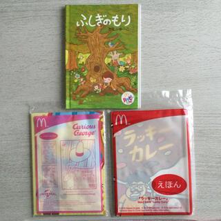 マクドナルド(マクドナルド)のハッピーセット 本 3冊セット(絵本/児童書)