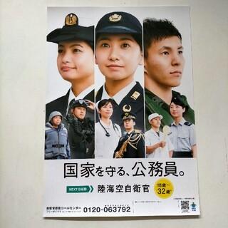 国家を守る、公務員  陸海空自衛官 募集チラシ(その他)
