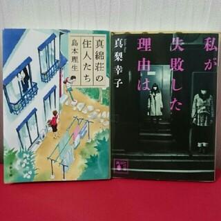 島本理生「真綿荘の住人たち」真梨幸子「私が失敗した理由は」二冊セット(文学/小説)