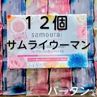 サムライ(SAMOURAI)のサムライウーマン炭酸バス入浴剤3種類12個(入浴剤/バスソルト)