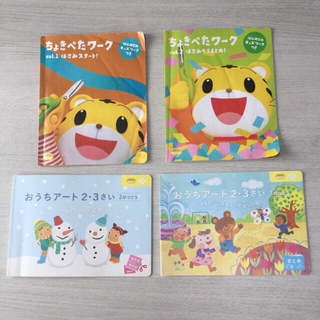 ちょきぺたワーク&おうちアート 4冊セット(絵本/児童書)