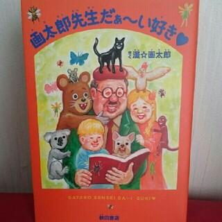 漫画太郎漫☆画太郎「画太郎先生だぁ~い好き❤」(青年漫画)