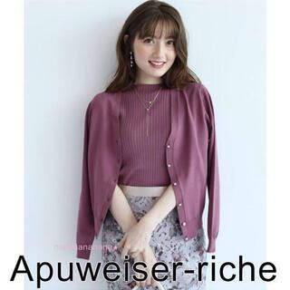 Apuweiser-riche - 新品 アプワイザーリッシェ ボトルネック アンサンブル UVカット