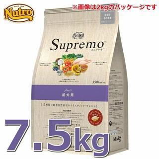 ニュートロ シュプレモ 犬 ドッグフード 成犬用 7.5kg