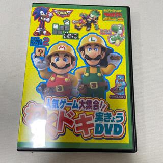 ニンテンドウ(任天堂)の てれびげーむマガジン 付録 ゲーム実況DVD(キッズ/ファミリー)