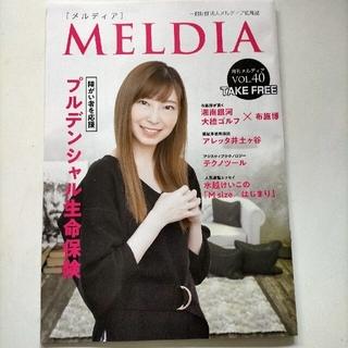 SKE48  大矢真那  水越けいこ  メルディア MELDIA VOL.40(女性タレント)