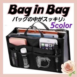バッグインバッグ 収納 整理整頓  ポケット  携帯収納  ボタン付き