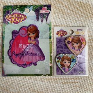 Disney - ちいさなプリンセスソフィア アイロンワッペン 刺繍