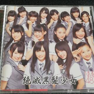 エヌエムビーフォーティーエイト(NMB48)の絶滅黒髪少女 タイプA NMB48(ポップス/ロック(邦楽))
