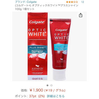 Crest - colgate オプティックホワイト プラスシャイン