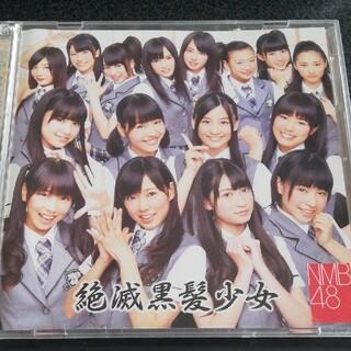 エヌエムビーフォーティーエイト(NMB48)の絶滅黒髪少女 タイプB NMB48(ポップス/ロック(邦楽))