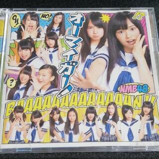 エヌエムビーフォーティーエイト(NMB48)のオーマイガー!(Type-A) NMB48(ポップス/ロック(邦楽))