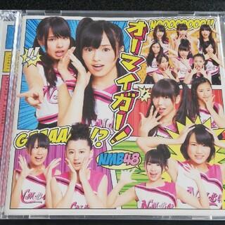 エヌエムビーフォーティーエイト(NMB48)のオーマイガー!(Type-B) NMB48(ポップス/ロック(邦楽))