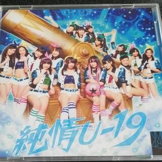 エヌエムビーフォーティーエイト(NMB48)の純情U-19(Type-A) NMB48(ポップス/ロック(邦楽))
