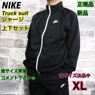 NIKE - 新品 ナイキ 上下セット XL トラックスーツ ジャージ ジャケット パンツ