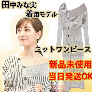 【新品★】田中みな実 アシメトリーボタン ニット ワンピース スナイデル アメリ