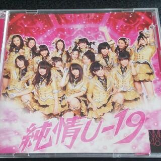 エヌエムビーフォーティーエイト(NMB48)の純情U-19(Type-B) NMB48(ポップス/ロック(邦楽))