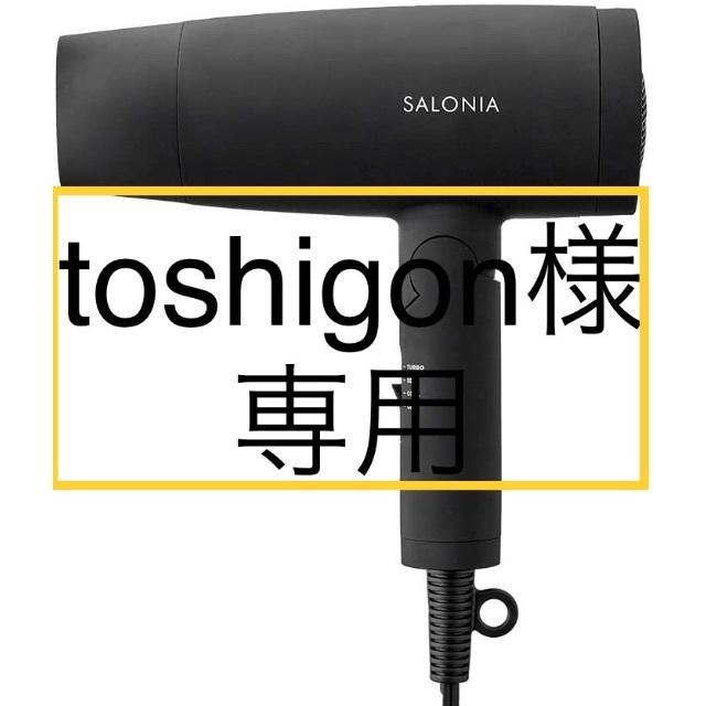 【toshigon様専用】SALONIA サロニア ヘアドライヤー ブラック スマホ/家電/カメラの美容/健康(ドライヤー)の商品写真