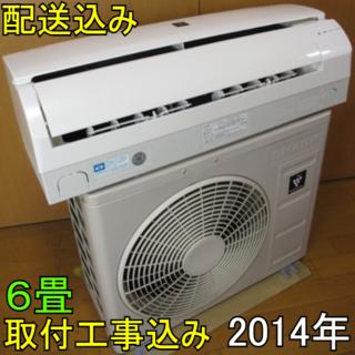 SHARP - 【美品】取付工事無料*洗浄済み+保証エアコン 2014年 6畳 2.2kw