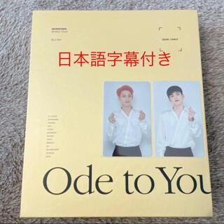 セブンティーン(SEVENTEEN)のSeventeen Ode to You Blu-ray (ミュージック)