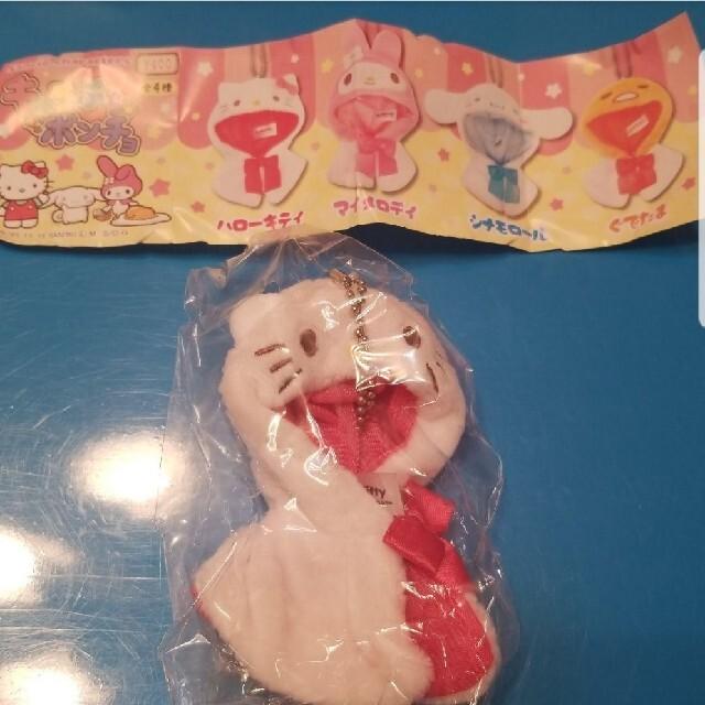サンリオ(サンリオ)のサンリオ キャラぷちポンチョ キティ エンタメ/ホビーのおもちゃ/ぬいぐるみ(キャラクターグッズ)の商品写真