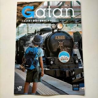 SLぐんまみなかみ C61 20号機 碓氷峠  Gatan 2019夏号(鉄道)