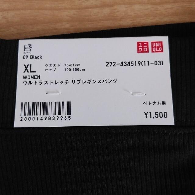 UNIQLO(ユニクロ)のウルトラストレッチリブレギンスパンツ サイズXL レディースのパンツ(スキニーパンツ)の商品写真