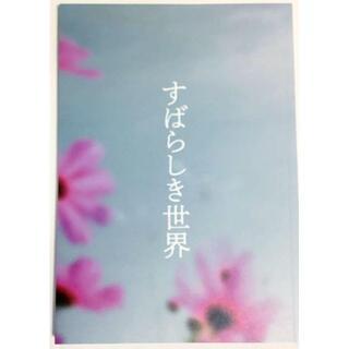 【新品未読】映画『すばらしき世界』パンフレット + フライヤー2枚