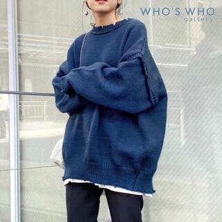 フーズフーギャラリー(WHO'S WHO gallery)の【W.W.G】スーパービッグ ダメージマルチウェイニット F(ニット/セーター)