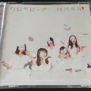 エヌエムビーフォーティーエイト(NMB48)のワロタピーポー(Type C) NMB48(ポップス/ロック(邦楽))