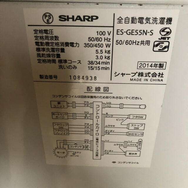 SHARP(シャープ)のシャープ 全自動電気洗濯機  ES-GE55N-S      2014年製    スマホ/家電/カメラの生活家電(洗濯機)の商品写真