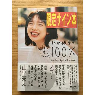 「弘中綾香の純度100%」  弘中綾香  サイン本です!