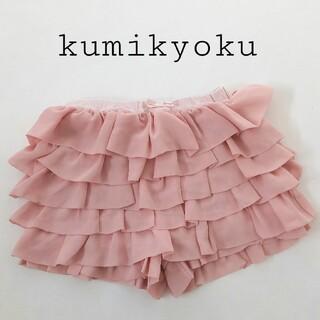 kumikyoku(組曲) - KUMIKYOKU ティアード スカート キュロット