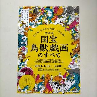 国宝  鳥獣戯画のすべて  特別展 チラシ(印刷物)