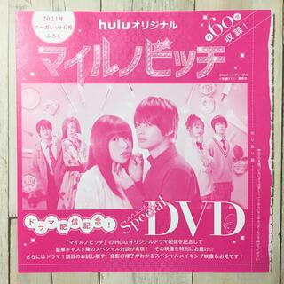 集英社 - マイルノビッチ DVD