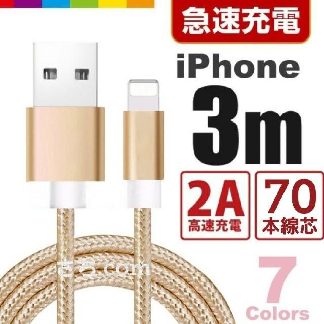 iPhone(アイフォーン)の【2本】iphone3mピンク×2 スマホ/家電/カメラのスマートフォン/携帯電話(バッテリー/充電器)の商品写真