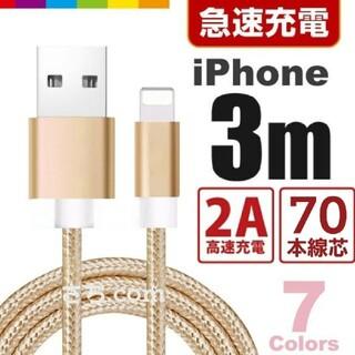 アイフォーン(iPhone)のiPhone ライトニングケーブル 3m 充電器 lightning cable(バッテリー/充電器)