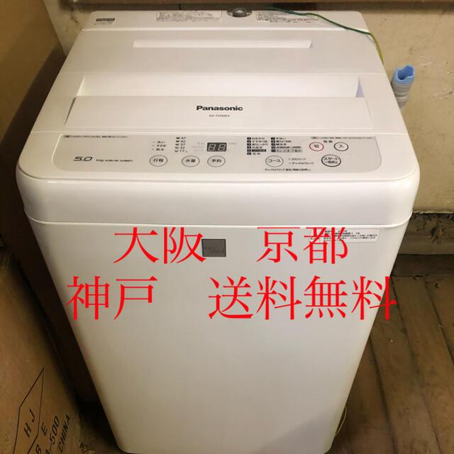Panasonic(パナソニック)のPanasonic 全自動電気洗濯機   NA-F50ME4   2017年製  スマホ/家電/カメラの生活家電(洗濯機)の商品写真