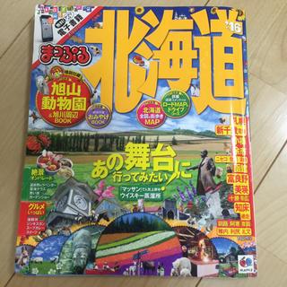 まっぷる北海道'16(地図/旅行ガイド)