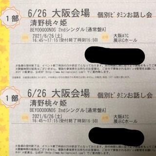 BEYOOOOONDS 個別ビタミンお話し会 清野桃々姫 6/26大阪1部2枚