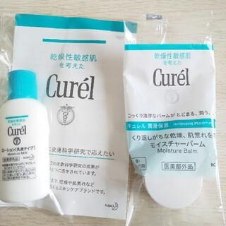 Curel - キュレル ローション 乳液タイプ &モイスチャーバーム サンプルセット