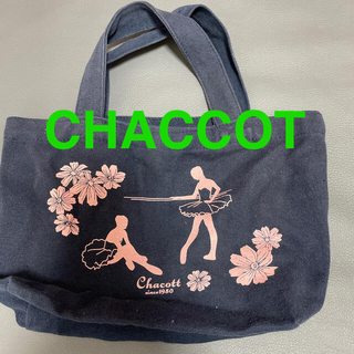 チャコット(CHACOTT)のチャコット バッグ(ダンス/バレエ)