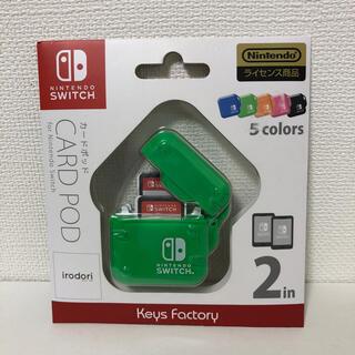 ニンテンドースイッチ(Nintendo Switch)のカードポッド グリーン(家庭用ゲームソフト)